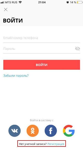 Регистрация на Алиэкспресс через телефон