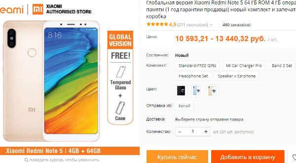 Как купить смартфона на алиэкспресс