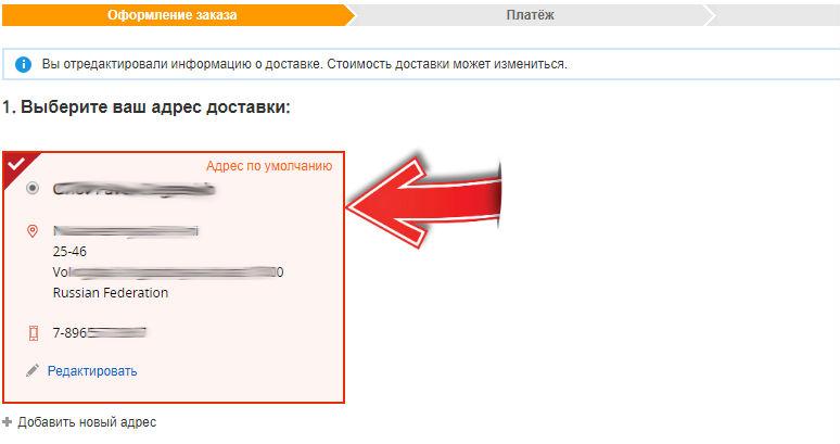 Как указать адрес доставки на Алиэеспресс