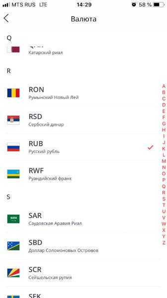 Как сменить цену на алиэкспресс в долларах на рубли?