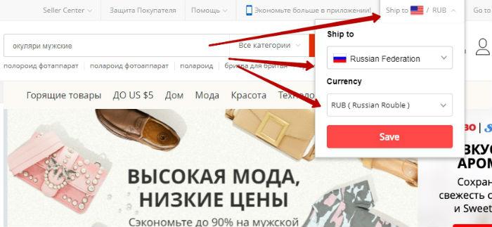 почему на алиэкспресс цены в долларах а были в рублях