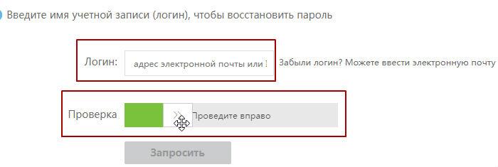 Как восстановить пароль на Алиэкспресс - инструкция