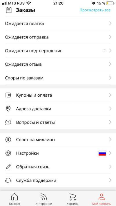 Меняем страну в приложении алиэкспресс на Казахстан