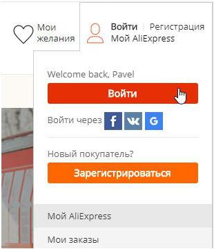Забыл пароль от Алиэкспресс - что делать?