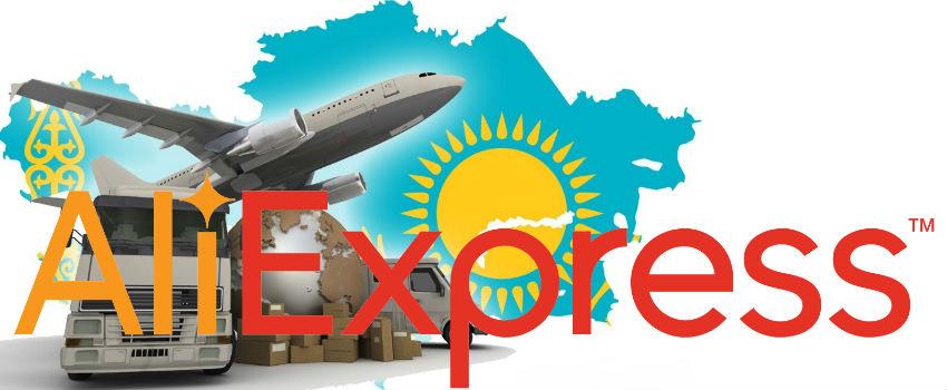 Алиэкспресс Казахстан на русском цены в тенге