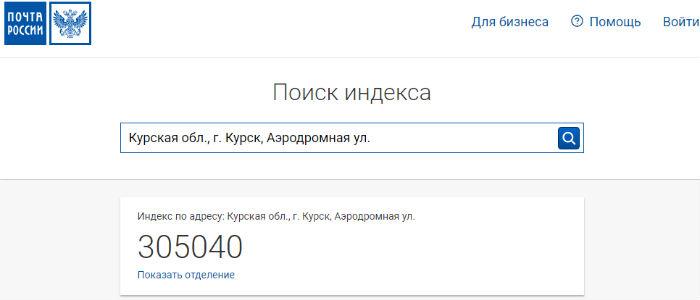 Узнать индекс на сайте почты России