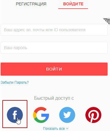 Как восстановить пароль для Алиэкспресс через фэйсбук