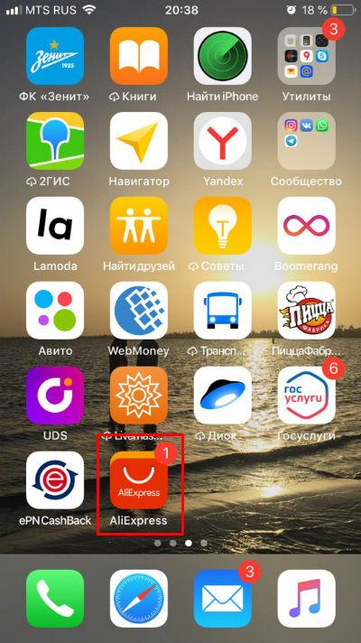 Приложение алиэкспресс для айфон