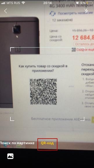 Сканирование qr кода на алиэкспресс в приложении
