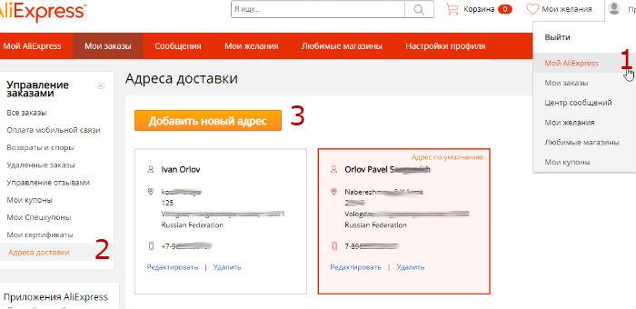 Как добавить адрес доставки на Алиэкспресс