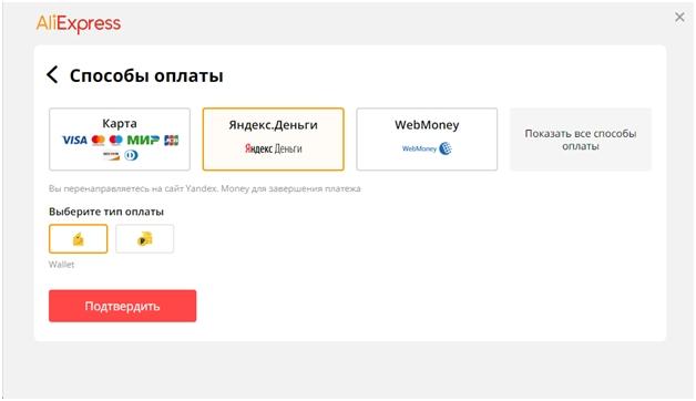 оплатить заказ с помощью Яндекс.Деньги