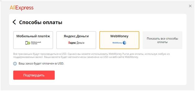 оплата на Алиэкспрес с помощью Webmoney