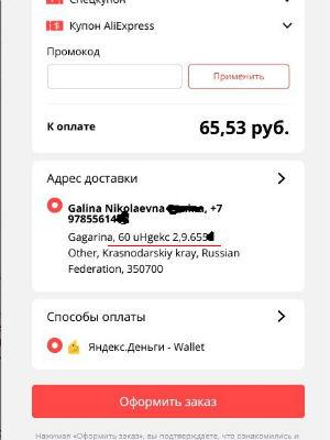 Как заказать на алиэкспресс в Крым 2020