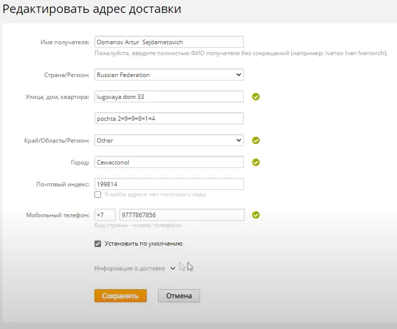 Заказасть с алиэкспресс в Крым в 2021 году