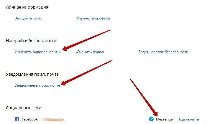 Как сменить почту в профиле алиэкспресс - интсрукция