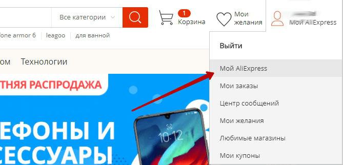 Как заказать в Крым с алиэеспресс - не проходит оплата