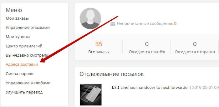Оплата заказа с алиэкспресс в Крыму