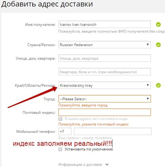 Как оплатить заказ с алиэкспресс в Крым