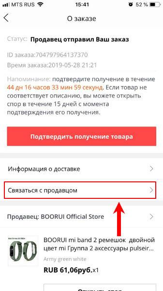 Алиэкспресс - как напистьа продавцу в мобильном приложении