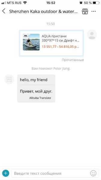 Написать продавцу с алиэкспресс в мобильном приложении