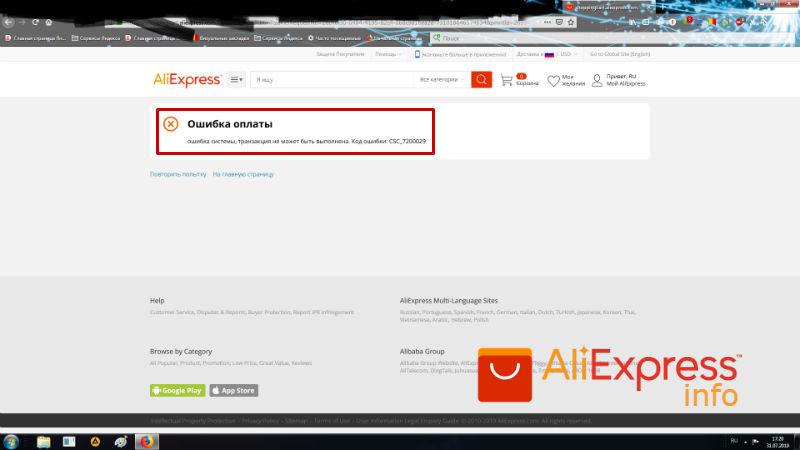 Ошибка csc 7200029 при оплате на алиэкспресс