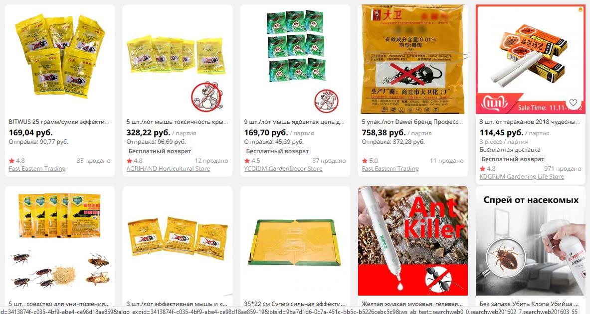 химикаты нельзя заказывать с алиэкспресс