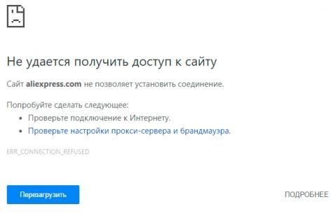 не работает сайт алиэкспресс