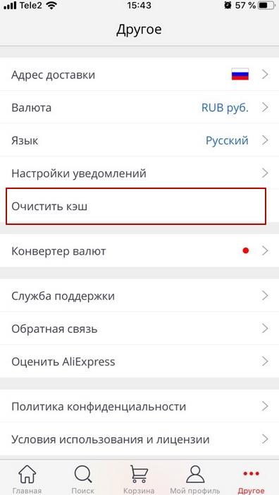 не открывает алиэкспресс с телефона в приложении