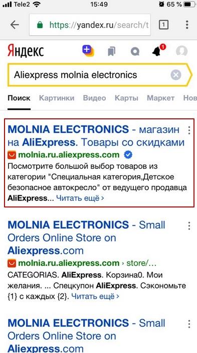 найти продавца в мобильном приложении алиэкспресс