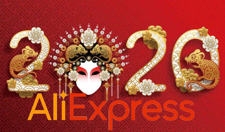 скидки на китайский новый год на алиэкспресс