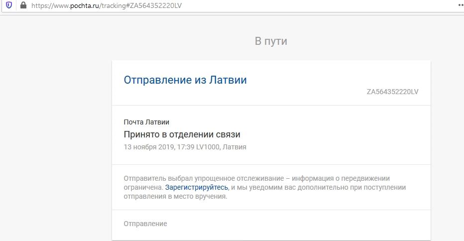 Aliexpress Saver Shipping отслеживание посылок по России