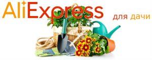 Товары для дычи с алиэкспресс