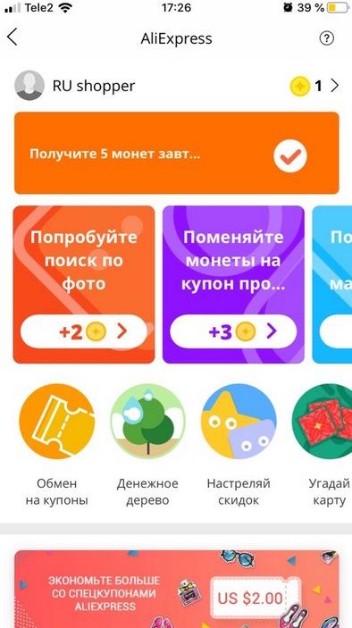 монеты в мобильном приложении алиэкспресс