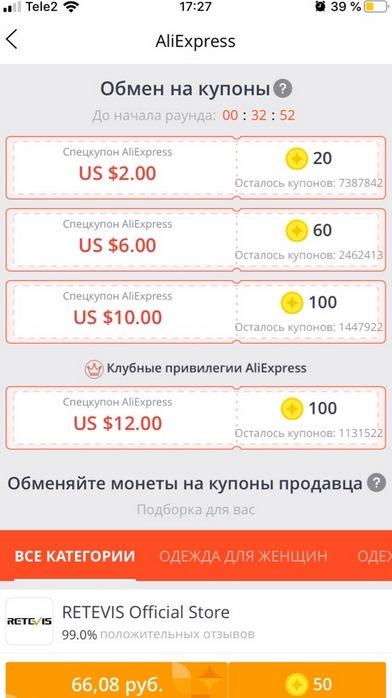 обмен монет на купоны на алиэкспресс