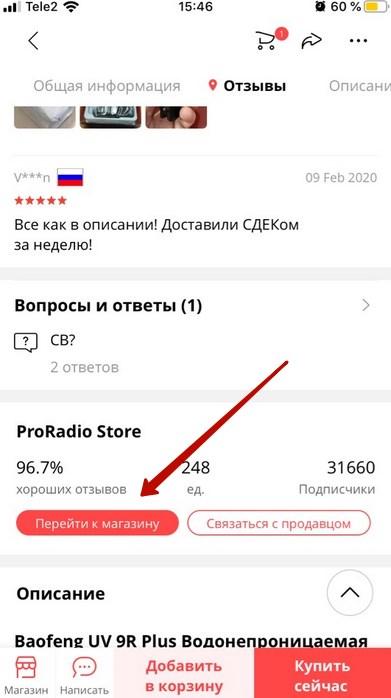перейти на страницу магазина в мобильном приложении