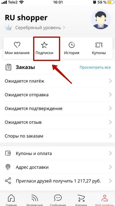 """Раздел """"подписки"""" в мобильном приложении"""