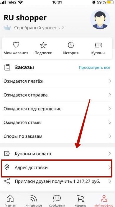 изменить номер телефона в мобильном приложении