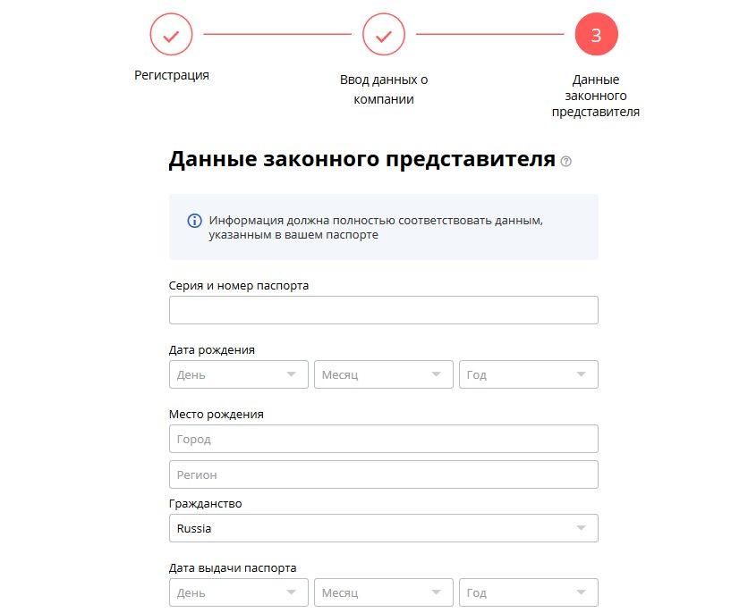 завершение регистрации продавца
