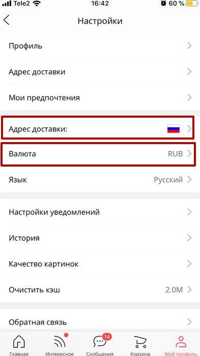 страна доставки Украина в приложении