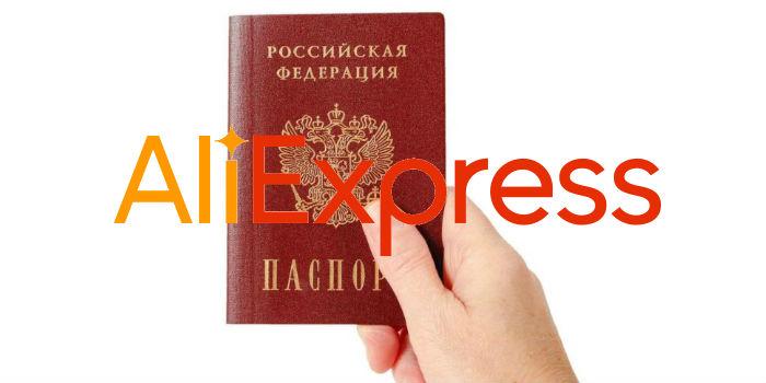 алиэкспресс паспортные данные и инн
