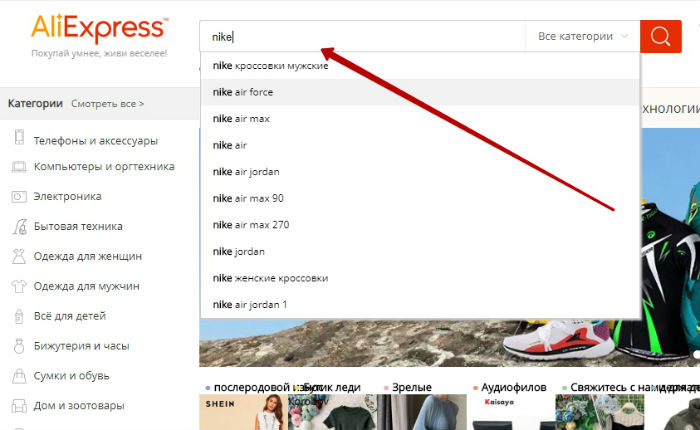 Как найти бренды на алиэкспресс
