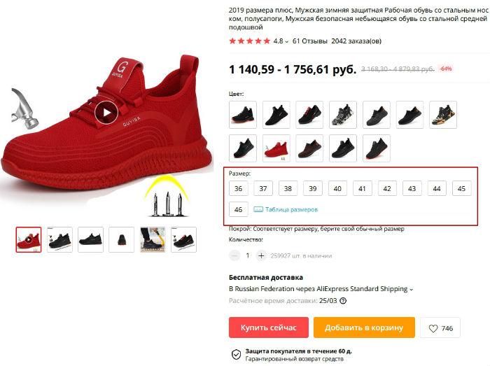 размер обуви алиэкспресс на русский