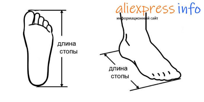 определить размер обуви с алиэкспресс
