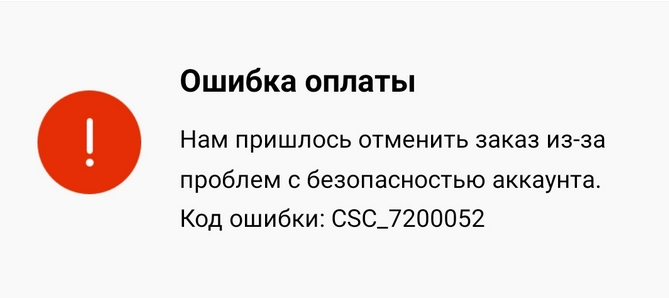 код ошибки CSC_7200052 на АЛиэкспресс