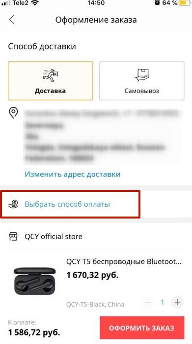 выбор способа оплаты в мобильном приложении