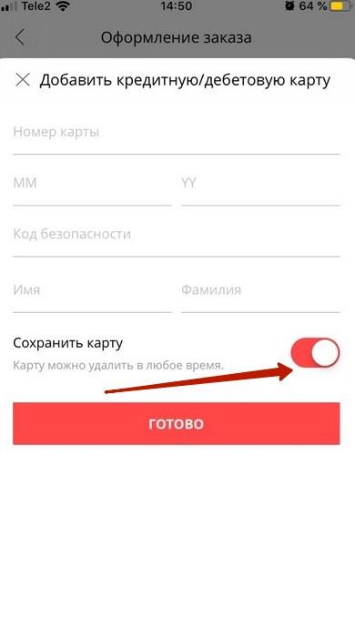 сохранить карту в мобильном приложении