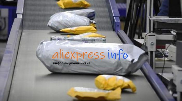 придут ли посылки с Алиэкспресс в 2020 году