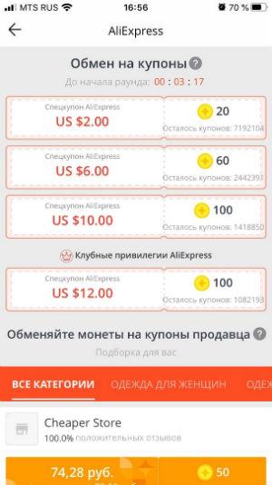 мобильные бонусы алиэкспресс обмен на купоны
