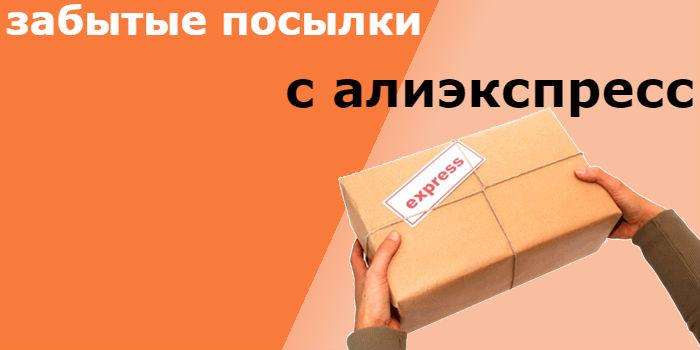 купить потерянные посылки с алиэкспресс