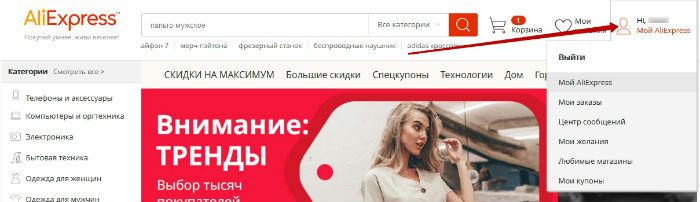вход в личный кабинет алиэкспресс на русском
